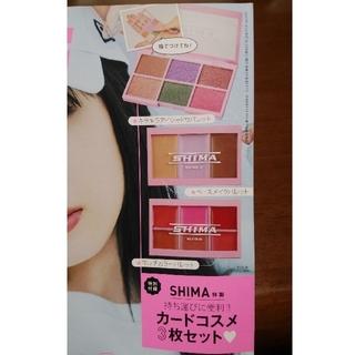 タカラジマシャ(宝島社)のSHIMA特製 カードコスメ 3枚セット(コフレ/メイクアップセット)