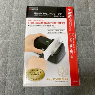 キョウセラ(京セラ)の京セラ 電動ダイヤモンドシャープナー DS-38 使用10回未満(調理道具/製菓道具)
