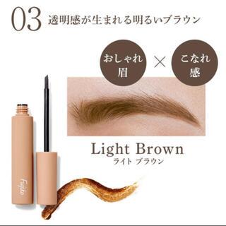 ♡Fujiko♡フジコ 眉ティント 03 ライトブラウン