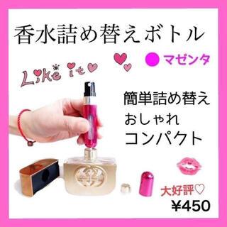 香水詰め替えボトル マゼンタ♡持ち歩きに クイックアトマイザー容器   (その他)