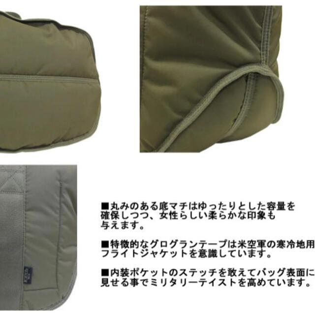 PORTER(ポーター)の#10  吉田カバン¥23,100 PORTER トートバッグ新品 期間限定販売 レディースのバッグ(ショルダーバッグ)の商品写真