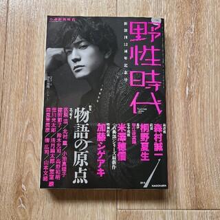 ニュース(NEWS)の小説野性時代 vol.146(1 2016)(文学/小説)