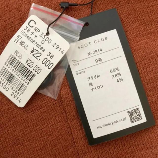SCOT CLUB(スコットクラブ)の☆スコットクラブ サイドボタン付き ニットワンピース☆ レディースのワンピース(ロングワンピース/マキシワンピース)の商品写真
