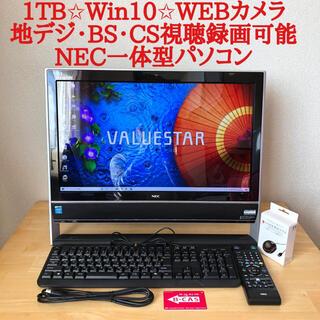 NEC - NEC一体型パソコン✩テレビ視聴録画可能!HDD1TB✩Win10✩WEBカメラ