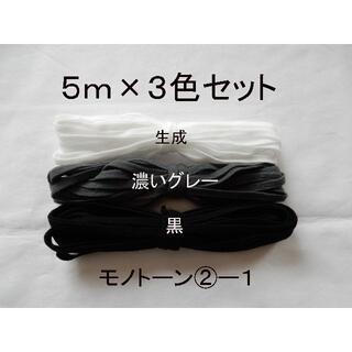 ゴーセン(GOSEN)のウーリースピンテープ 5m×3色セット モノトーン②-1(生地/糸)