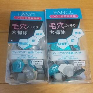 FANCL - FANCLファンケル ディープクリア洗顔パウダー30個×2セット