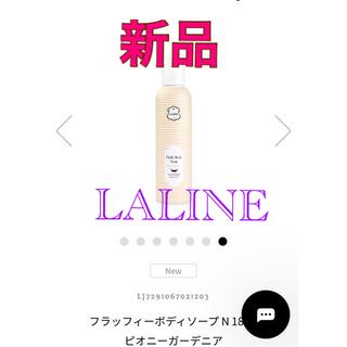 Laline - 【新品】LALINE フラッフィーボディソープ N 180g ピオニーガーデニア