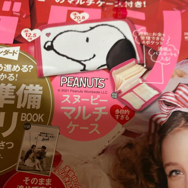 SNOOPY(スヌーピー)のSNOOPYマルチケース レディースのファッション小物(ポーチ)の商品写真