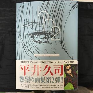 平井久司画集 2(イラスト集/原画集)