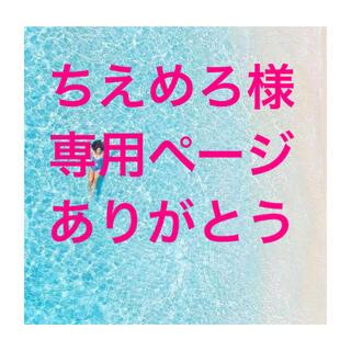 ちえめろ様専用ページワンピースピンク(ロングワンピース/マキシワンピース)