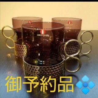 イッタラ(iittala)の専用イッタラ ツァイッカ グラス パープルゴールド&シルバーメタルホルダー 3つ(グラス/カップ)