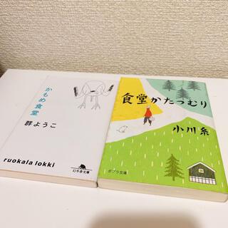 ゲントウシャ(幻冬舎)の⭐️ほっこり小説2冊セット⭐️(文学/小説)