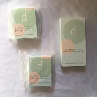 ディープログラム(d program)の最終値下げ 3個 パウダリーファンデーション ピンクオークル10(ファンデーション)