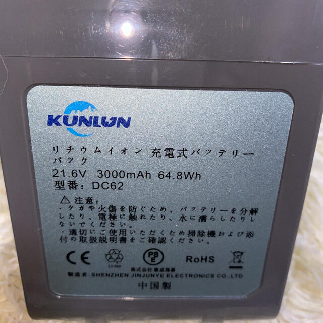 Dyson(ダイソン)のダイソン新品バッテリー交換HH08 スマホ/家電/カメラの生活家電(掃除機)の商品写真