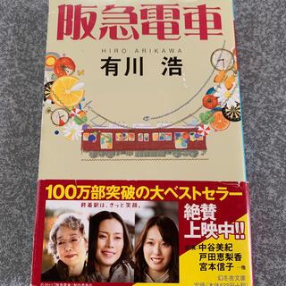ゲントウシャ(幻冬舎)の阪急電車(文学/小説)