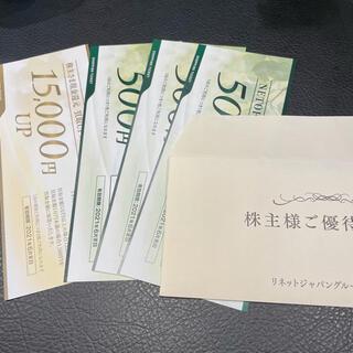 リネットジャパン ネットオフ 株式優待券(ショッピング)