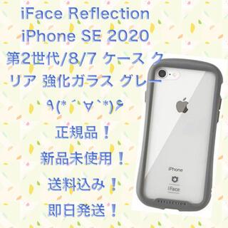 ハイミー(HIMMY)のHamee SE 2020 第2世代/8/7 ケース 強化ガラス [グレー](iPhoneケース)