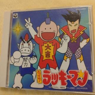 とっても!ラッキーマン ヒット曲集 CDアルバム(アニメ)