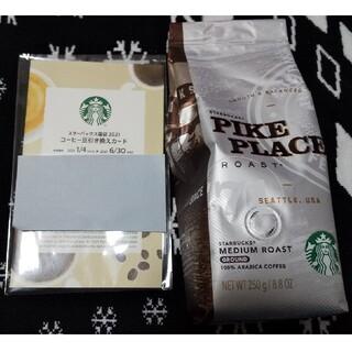 Starbucks Coffee - スタバ コーヒー豆引き換えチケットとレギュラーコーヒー