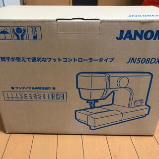 新品・未使用 JANOME JN508DX  ミシン フットコントローラー