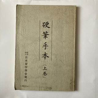 硬筆手本(上巻)財団法人日本習字学会発行(書)