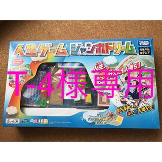 タカラトミー(Takara Tomy)の人生ゲーム ジャンボドリーム(人生ゲーム)