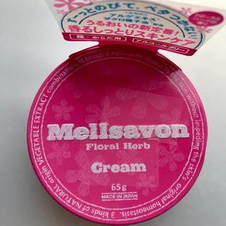 メルサボン(Mellsavon)の新品 Mellsavon スキンケアクリーム 65g缶入り フローラルハーブAH(フェイスクリーム)