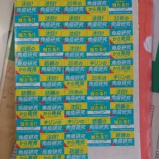 (ピンクのラクダさん)続けよう!  i M U S E  キャンペーン  53枚(その他)