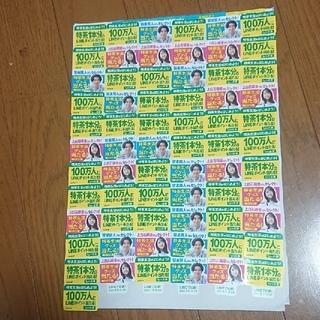 特茶キャンペーン    LINE ポイント or グッズ 67枚(その他)