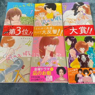 凪のお暇 1〜6巻