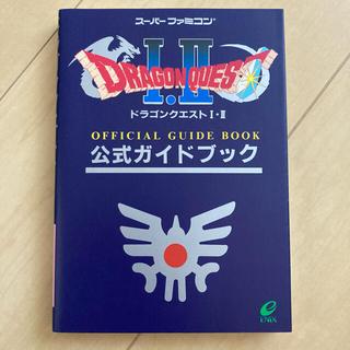 スーパーファミコン(スーパーファミコン)のドラゴンクエストⅠ・Ⅱ公式ガイドブック ス-パ-ファミコン版(アート/エンタメ)