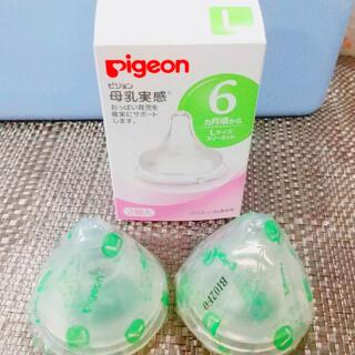 Pigeon - ピジョン 乳首L