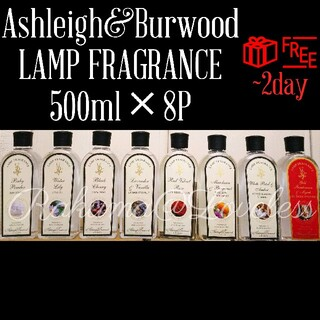 アシュレイ&バーウッド フレグランスオイル 8本セット(アロマポット/アロマランプ/芳香器)