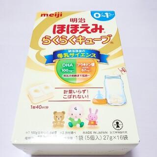 メイジ(明治)の明治 ほほえみ らくらく キューブ 16袋(乳液/ミルク)