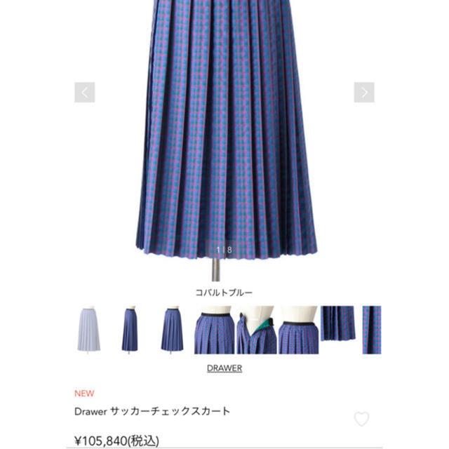 Drawer(ドゥロワー)のDrawer ドゥロワー  シルクサッカースカート レディースのスカート(ロングスカート)の商品写真