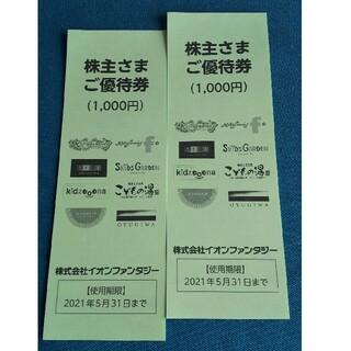 イオンファンタジー株主優待 2000円分(その他)