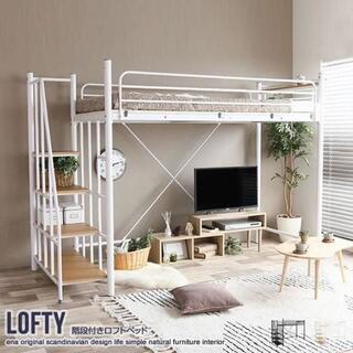 【シングル】 Lofty 階段付きロフトベッド☆ブラック/ホワイト(ロフトベッド/システムベッド)