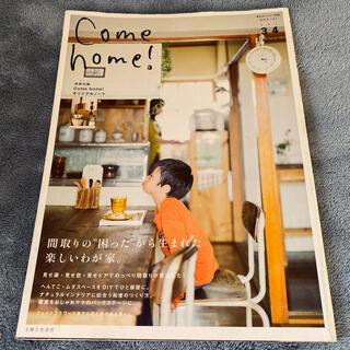 """主婦と生活社 - Come home! vol.34 (間取りの""""困った""""から生まれた楽しいわが…"""