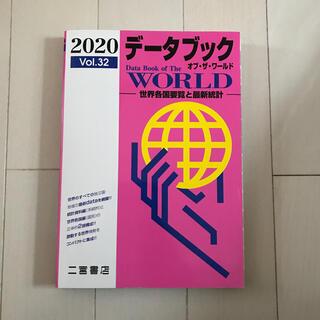 シュウエイシャ(集英社)の地理 データブック 2020(語学/参考書)