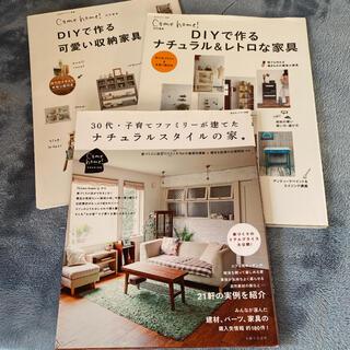 主婦と生活社 - DIYで作るナチュラル&レトロな家具 ナチュラルスタイルの家