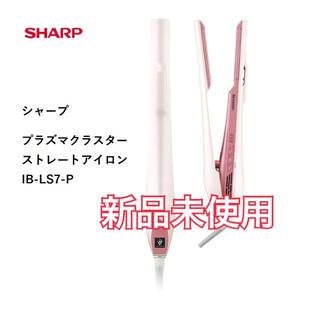 シャープ(SHARP)のシャープSharp プラズマクラスターストレートアイロン IB-LS7-P (ヘアアイロン)