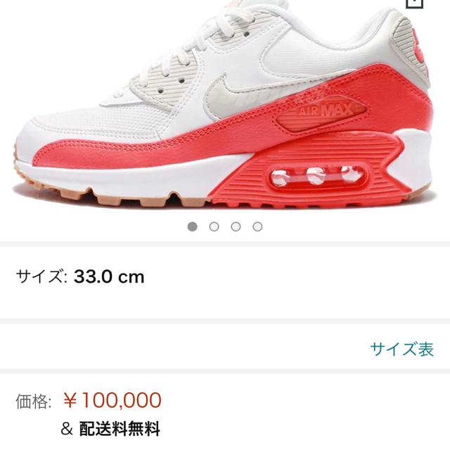 NIKE(ナイキ)の美品‼️NIKE AIR MAX 90 Essential  レッド レディースの靴/シューズ(スニーカー)の商品写真