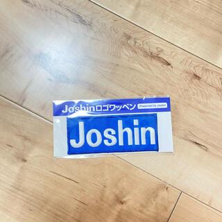 ハンシンタイガース(阪神タイガース)のJoshin ワッペン(応援グッズ)