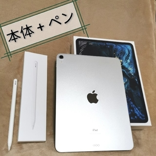 iPad - iPad Pro 11 (2018) 本体 + Apple Pencil2