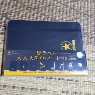 サッポロ(サッポロ)のサッポロ 黒ラベル 大人スタイルノート(ノート/メモ帳/ふせん)