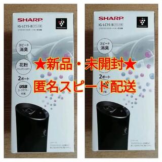 ★②個セット★ SHARP 車載用 プラズマクラスター イオン発生機 空気清浄機