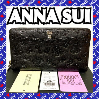 ANNA SUI - 【数回使用】ANNA SUI ダリア アナスイ 黒 ラウンドファスナー 蝶 バタ