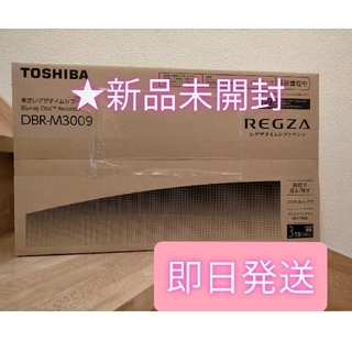 東芝 - TOSHIBA REGZA レグザサーバー DBR-M3009
