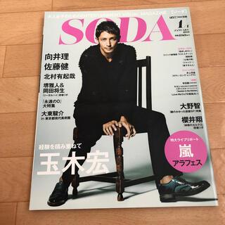 SODA (ソーダ) 2014年 1/1号(ニュース/総合)