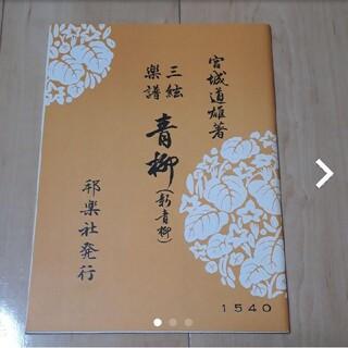 宮城道雄著 楽譜「青柳」1540(その他)